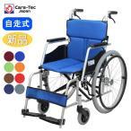 ショッピング車 車椅子 軽量 折りたたみ 自走式 ケアテックジャパン ハピネスコンパクト CA-10SUC シート交換可能