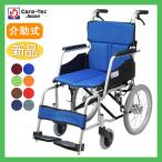 車椅子 車イス 車いす 軽量 折りたたみ ケアテックジャパン ハピネスコンパクト -介助式- CA-13SU 送料無料