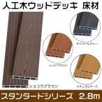 人工木 ウッドデッキ 4色 レッドブラウン チャコール チョコラ チーク 140×24×2800mm 床材 西濃運輸支店止め
