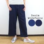 デニムワイドパンツ/ジーンズ デニムパンツ ゆったり ストレッチ 大きいサイズ 大人カジュアル