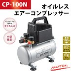 ナカトミ オイルレスエアーコンプレッサー CP-100N