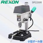 REXON レクソン 小型ボール盤 DP2250R 卓上ボール盤 単相100V 工作機械 東洋アソシエイツ