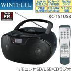 ショッピングラジオ CDラジオ KC-151USB リモコン付き・SD/USB/MP3対応・2電源/AUXIN/ワイドFM対応ラジオ WINTECH/ウィンテック