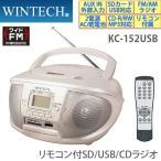 CDラジオ KC-152USB リモコン付き・SD/USB/MP3対応・2電源/AUXIN/ワイドFM対応ラジオ WINTECH/ウィンテック