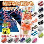 メール便のみ送料無料 キャタピラン CATERPYRUN (伸縮型靴ひも・結ばない靴ひも) 50cmシューレース