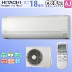 日立 HITACHI ルームエアコン 白くまくん AJシリーズ RAS-AJ56H2(W) スターホワイト 主に 18畳用 【取り付け工事費別】 単相200V RASAJ56H2W