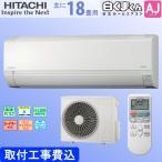日立 HITACHI ルームエアコン 白くまくん AJシリーズ RAS-AJ56H2(W) スターホワイト 18畳用 基本工事費込み価格 単相200V 代金引換不可 RASAJ56H2W