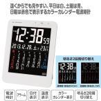 ADESSO アデッソ  カラーカレンダー電波時計 KW9292