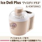 ショッピングアイスクリーム ハイアール アイスデリプラス JL-ICM720A(C) クリーム  アイスクリームメーカー