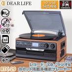 DEARLIFE マルチレコードプレーヤー RTC-29