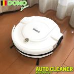 DOMO お掃除ロボット オートクリーナー DM0001WH ホワイト 小型 軽量 ロボットクリーナー 落下防止センサー付き