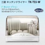 食器乾燥機 三菱電機 食器乾燥器 TK-TS5-W ステンレス 6人 ホワイト 送料無料