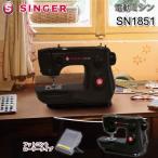 シンガー SINGER 電動ミシン SN1851 ブラック 本体 フットコントローラー付き 自動糸通し おしゃれでシンプルな黒 厚物縫いもおまかせ 代引不可
