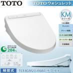温水洗浄便座 ウォッシュレット TCF8GM23 (#NW1) ホワイト KMシリーズ 瞬間式 (プレミスト/たっぷリッチ洗浄/省エネ) TOTO/トートー