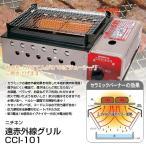 ニチネン 遠赤外線グリル CCI-101 焼肉 串焼き  卓上コンロ カセットコンロ ガスコンロ バーベキューコンロ