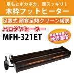 送料無料 ハロゲンフットヒーター メトロ電気工業 MFH-321ET フットヒーター こたつ ヒーターユニット