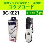 д│д┐д─е│б╝е╔ BC-KE21 есе╚еэ┼┼╡д╣й╢╚ ецеве╡ е│е┐е─ ┐ф╛й╡б┤я