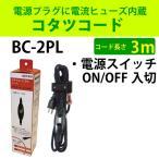 こたつコード BC-2PL  メトロ電気工業 ユアサ コタツ 推奨機器