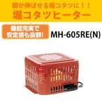 送料無料 メトロ電気工業 堀コタツヒーター MH-605RE Nこたつ ヒーターユニット