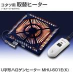 こたつヒーター  メトロ電気工業 U字型ハロゲンヒーター MHU-601E(K)コタツヒーター こたつ ヒーター ユアサこたつ推奨機器 送料無料
