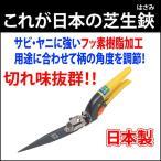 キンボシ これが日本の芝生鋏 2105 日本製