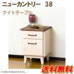 送料無料 代金引換不可  クロシオ ニューカントリー38 ナイトテーブル  一部組立 組立家具