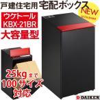 宅配ボックス 戸建て用「KBX-21BR/ウケトール」大容量型宅配BOX。据え置き/防滴/屋外設置/書留郵便対応。ディンプルキー採用 ダイケン