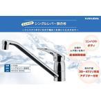カクダイ キッチン 水栓 シングルレバー混合栓 一般地用 117-056