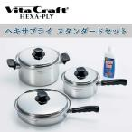 ビタクラフト 鍋 VitaCraft HEXA-PLY ビタクラフト ヘキサプライ スタンダードセット 915