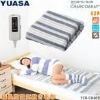 ユアサプライムス 電気 敷き 毛布 YCB-CH40Y 80×140cm 洗える 備長炭 電気敷毛布 ダイワボウ チャコーレイ使用 洗濯OK 電気毛布 YUASA 送料無料