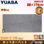 アウトレット 数量限定 ユアサプライムス ホットカーペット 1畳 YC-Y10Y 本体 88×176cm 温度調節可能で省エネ ダニ退治 電気カーペット YUASA 送料無料