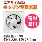 ユアサ 一般台所用換気扇 YAK-20L