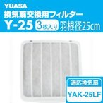 ユアサ 換気扇交換用フィルター ユアサ換気扇専用 Y-25