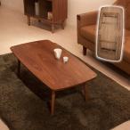 代金引換不可 折りたたみテーブル フォールディングテーブル 東谷 トムテ TAC-229WAL