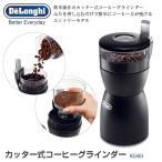 デロンギ 電動 コーヒーミル カッター式コーヒーグラインダー KG40Jブラック  おしゃれ送料無料