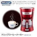 デロンギ ドリップコーヒーメーカー レッドICM14011J-R  おしゃれ送料無料