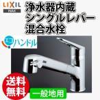 キッチン水栓 INAX LIXIL 浄水器 内蔵 シングルレバー混合水栓 RJF-771Y 一般地用