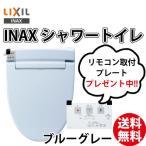 リモコン取付プレート プレゼント メール便発送 INAX LIXIL イナックス シャワートイレ CW-RT10 BB7 ブルーグレー