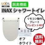 INAX LIXIL イナックス シャワートイレ CW-RW20 BN8 オフホワイト 脱臭付きリモコン取付プレート プレゼント メール便発送