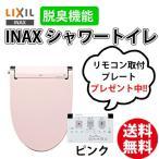 INAX LIXIL イナックス シャワートイレ CW-RW20 LR8 ピンク 脱臭付き リモコン取付プレート プレゼント メール便発送