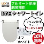 シャワートイレ イナックス INAX LIXIL CW-RW30 BN8 オフホワイト フルオート便座 脱臭付き リモコン取付プレート プレゼント メール便発送