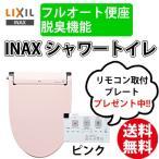 ショッピングINAX INAX LIXIL イナックス シャワートイレ CW-RW30 LR8 ピンク フルオート便座 脱臭付き リモコン取付プレート プレゼント メール便発送
