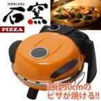 ピザ焼き器 さくさく石窯 ピザメーカー フカイ工業 FPM-160 or