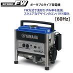 YAMAHA ヤマハ ポータブル発電機 EF900FW 60Hz