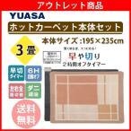 YUASA YSC-30ST-MS
