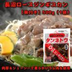 タンネトウ・長沼ロースジンギスカン【味付き】500g(1袋)