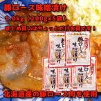 北海道仕込み・豚ロース味噌漬け【北海道産豚肉使用】1.0kg(200g×5袋)※まとめ買いはちょっと ...