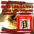 豚肉ジンギスカン・豚成亭(ぶたじんてい)【北海道産豚肉使用】1.0kg(250g×4袋)※取り寄せ商 ...