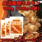 タンネトウ・長沼味噌ホルモン900g(300g×3袋)※まとめ買いはちょっとだけお得です。