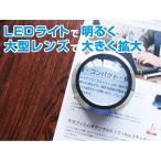 レビューを書いて送料無料 3R スリー・アール LED拡大鏡 スモリア デスクルーペ 5倍 虫眼鏡 送料無料